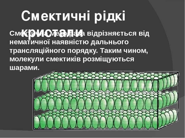 Смектичні рідкі кристали Смектична мезофаза відрізняється від нематичної наяв...