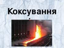Коксування вугілля