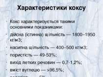 Характеристики коксу Кокс характеризується такими основними показниками: дійс...
