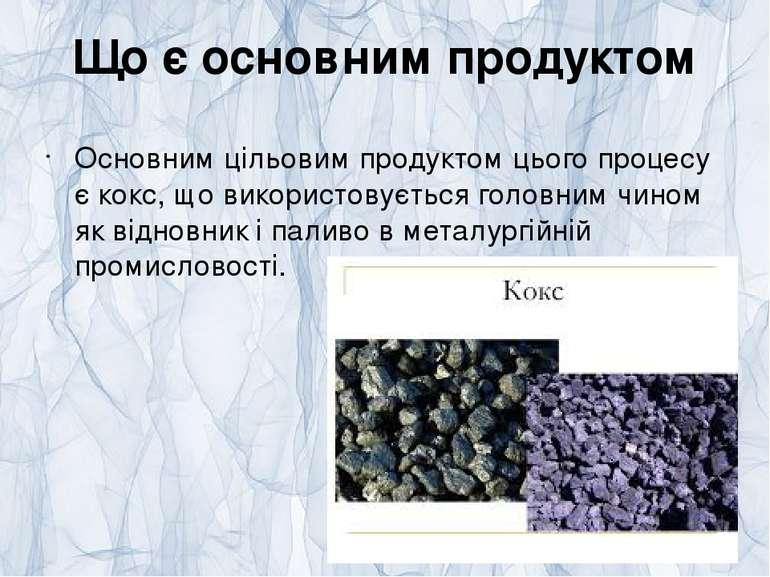 Що є основним продуктом Основним цільовим продуктом цього процесу є кокс, що ...