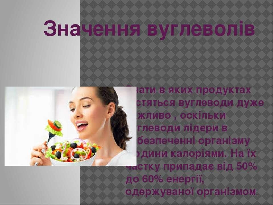 Значення вуглеволів Знати в яких продуктах містяться вуглеводи дуже важливо ,...