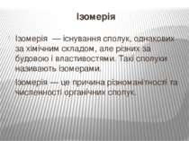 Ізомерія Ізомерія — існуваннясполук, однакових за хімічним складом, але різ...