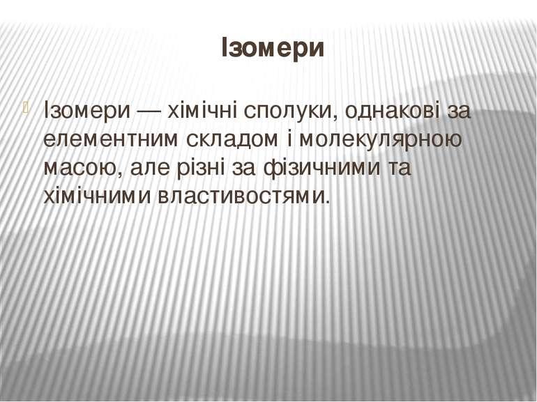 Ізомери Ізомери—хімічні сполуки, однакові за елементним складом імолекуляр...