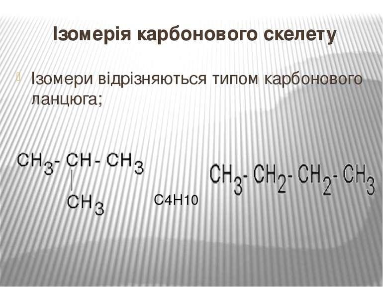 Ізомерія карбонового скелету Ізомери відрізняються типом карбонового ланцюга;...