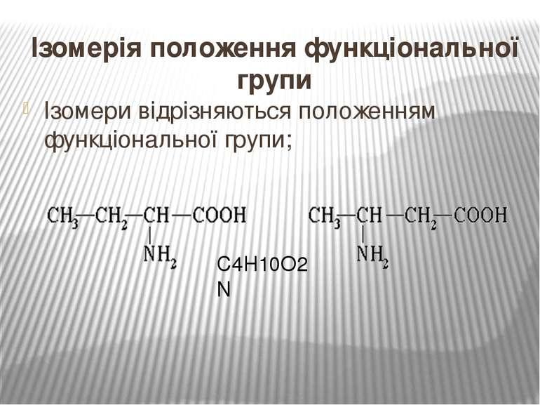 Ізомерія положення функціональної групи Ізомери відрізняються положенням функ...