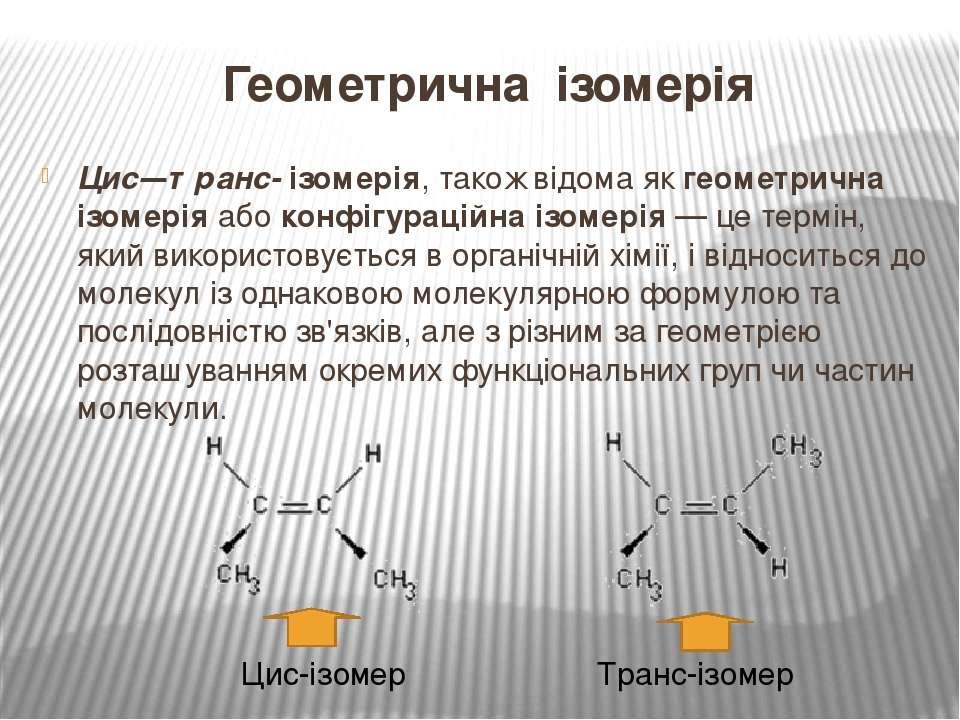 Геометрична ізомерія Цис-–транс-ізомерія, також відома якгеометрична ізомер...