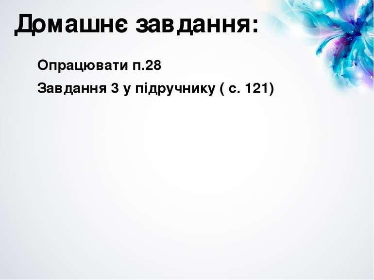 Домашнє завдання: Опрацювати п.28 Завдання 3 у підручнику ( с. 121)