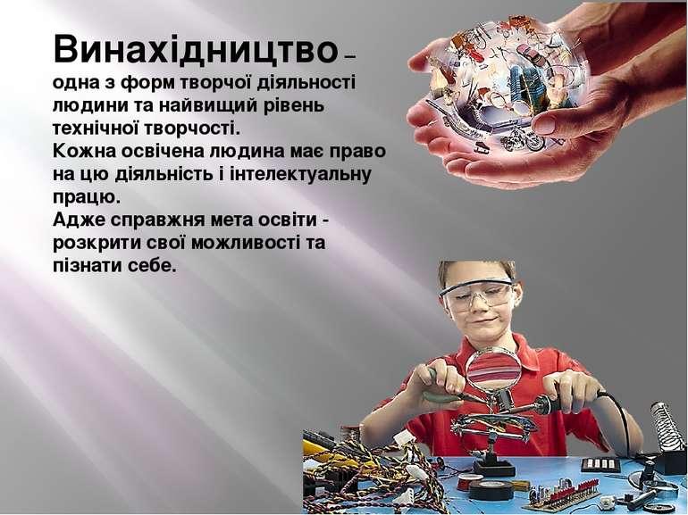 Винахідництво – одна з форм творчої діяльності людини та найвищий рівень техн...