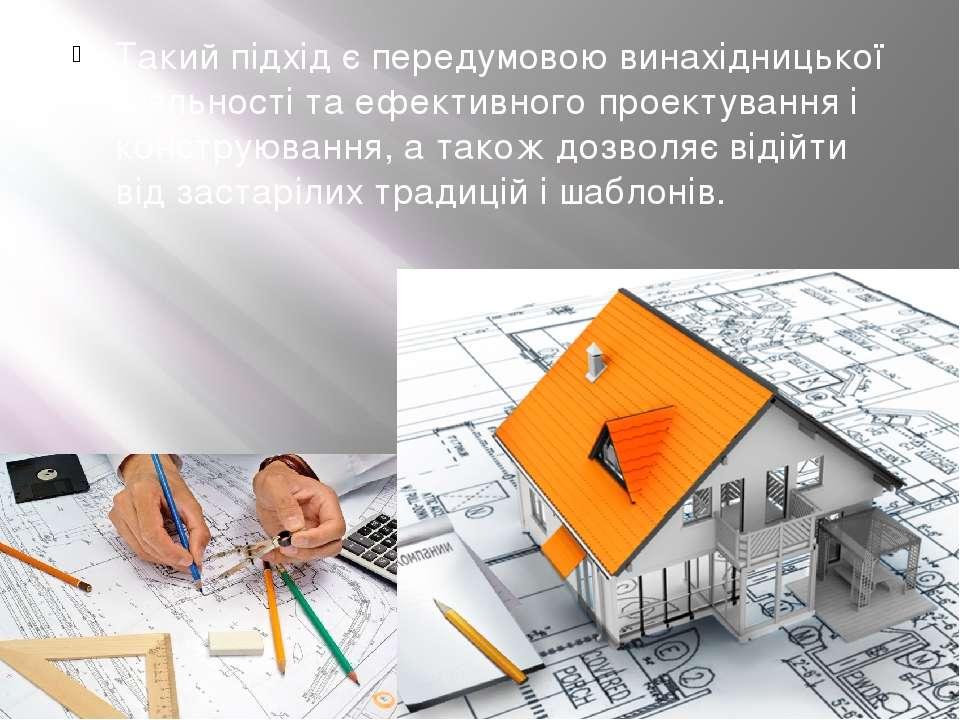 Такий підхід є передумовою винахідницької діяльності та ефективного проектува...