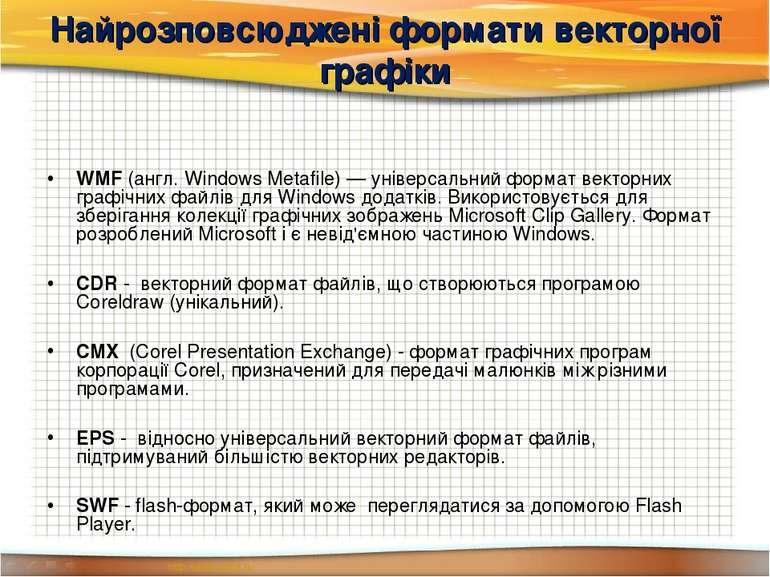 Найрозповсюджені формати векторної графіки WMF (англ. Windows Metafile) — уні...