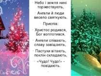 Небо і земля нині торжествують, Ангели й люди весело святкують. Приспів: Хрис...