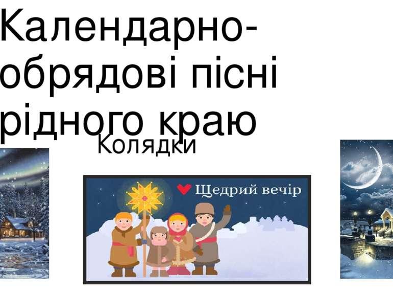 Календарно-обрядові пісні рідного краю Колядки