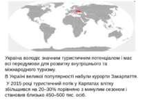 Україна володіє значним туристичним потенціалом і має всі передумови для розв...