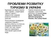 ПРОБЛЕМИ РОЗВИТКУ ТУРИЗМУ В УКРАЇНІ Відповідно до закону України «Про туризм»...