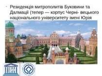 Резиденція митрополитів Буковини та Далмації (тепер — корпус Черні- вецького ...