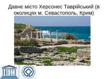 Давнє місто Херсонес Таврійський (в околицях м. Севастополь, Крим)
