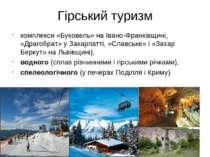 Гірський туризм комплекси «Буковель» на Івано-Франківщині, «Драгобрат» у Зака...