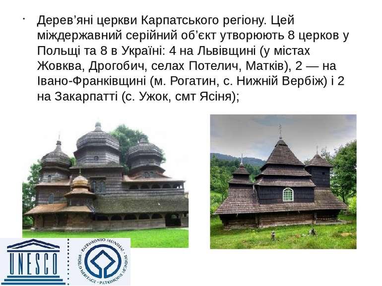 Дерев'яні церкви Карпатського регіону. Цей міждержавний серійний об'єкт утвор...