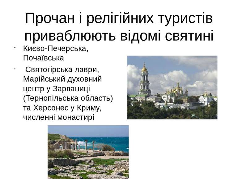 Прочан і релігійних туристів приваблюють відомі святині Києво-Печерська, Поча...