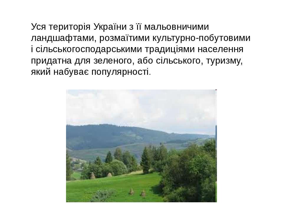 Уся територія України з її мальовничими ландшафтами, розмаїтими культурно-поб...