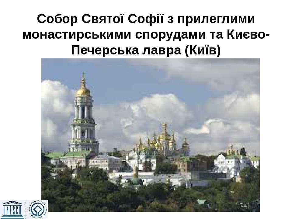 Собор Святої Софії з прилеглими монастирськими спорудами та Києво-Печерська л...
