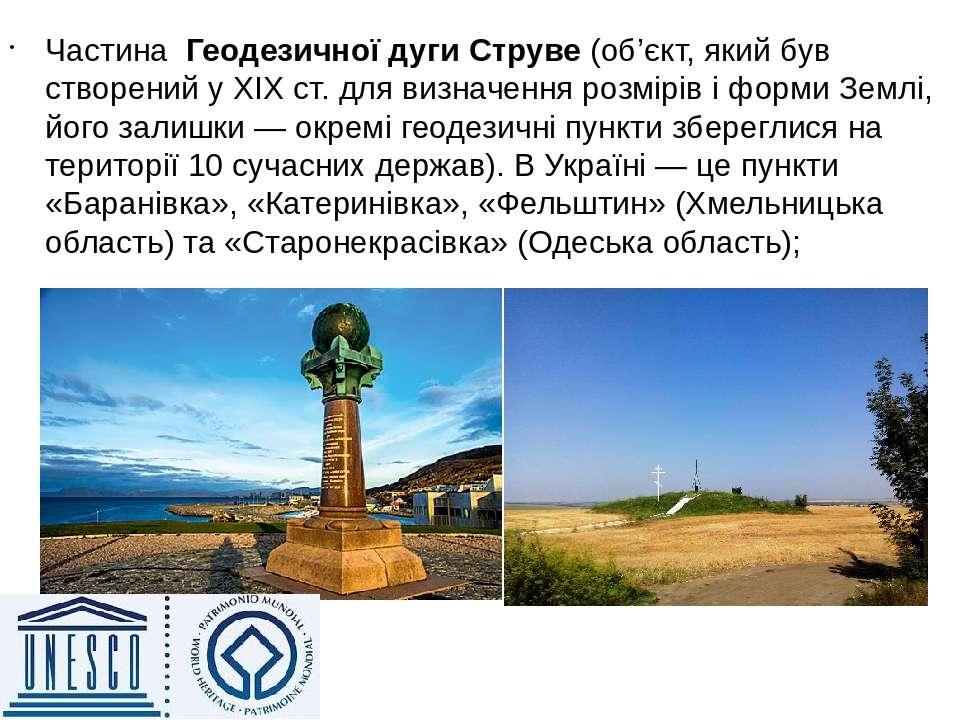 Частина Геодезичної дуги Струве (об'єкт, який був створений у ХІХ ст. для виз...