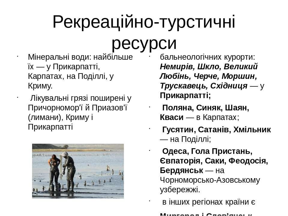 Рекреаційно-турстичні ресурси Мінеральні води: найбільше їх — у Прикарпатті, ...