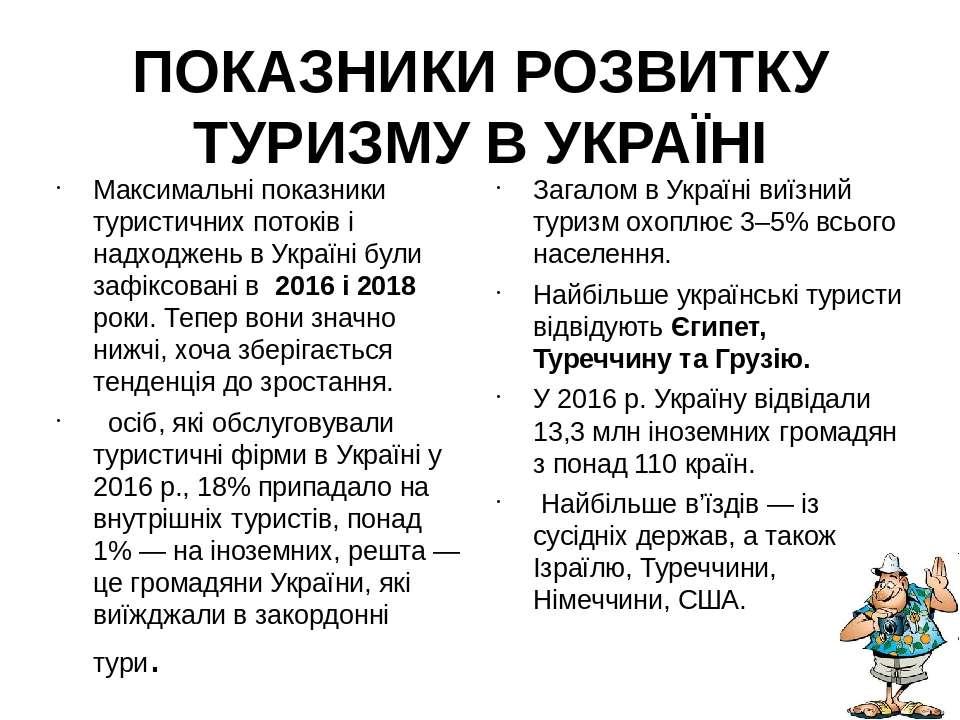 ПОКАЗНИКИ РОЗВИТКУ ТУРИЗМУ В УКРАЇНІ Максимальні показники туристичних потокі...