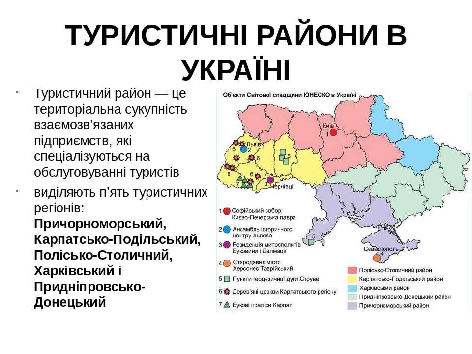 ТУРИСТИЧНІ РАЙОНИ В УКРАЇНІ Туристичний район — це територіальна сукупність в...