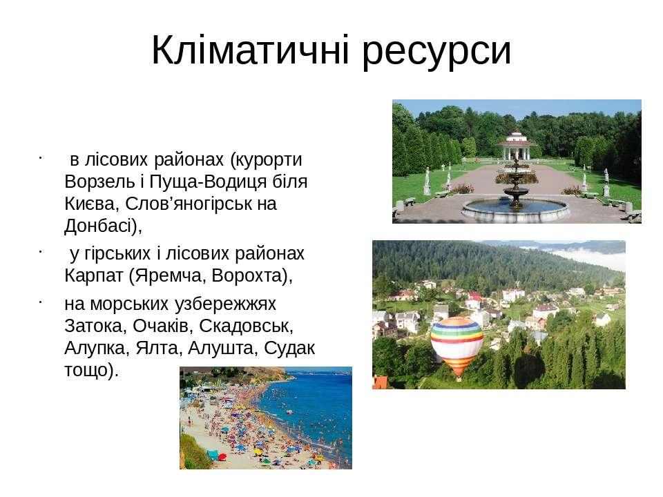 Кліматичні ресурси в лісових районах (курорти Ворзель і Пуща-Водиця біля Києв...