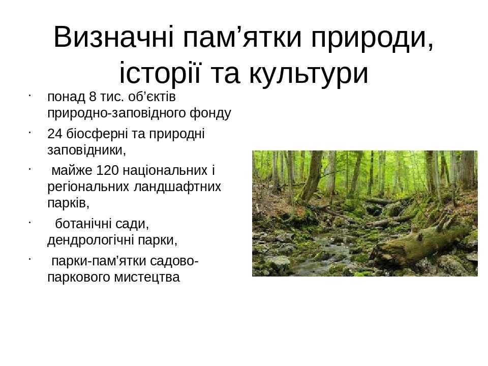 Визначні пам'ятки природи, історії та культури понад 8 тис. об'єктів природно...