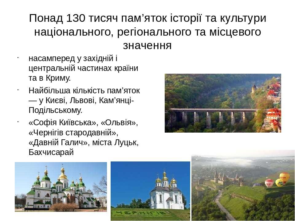 Понад 130 тисяч пам'яток історії та культури національного, регіонального та ...