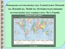 Міжнародна система відліку часу. Годинні пояси. Місцевий час. Поясний час. Лі...