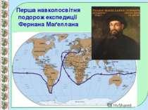Перша навколосвітня подорож експедиції Фернана Маґеллана