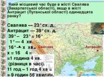 Який місцевий час буде в місті Свалява (Закарпатської області), якщо в місті ...