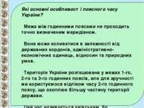 Які основні особливості поясного часу України? Межа між годинними поясами не ...