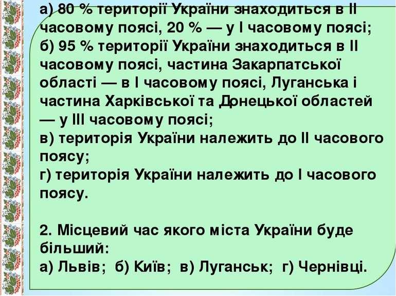 1. Виберіть правильне твердження: а) 80 % території України знаходиться в ІІ ...