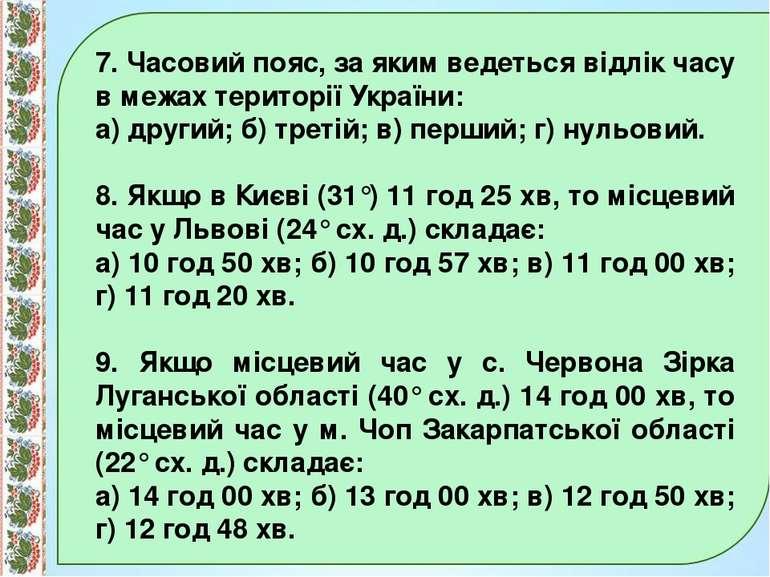 7. Часовий пояс, за яким ведеться відлік часу в межах території України: а) д...