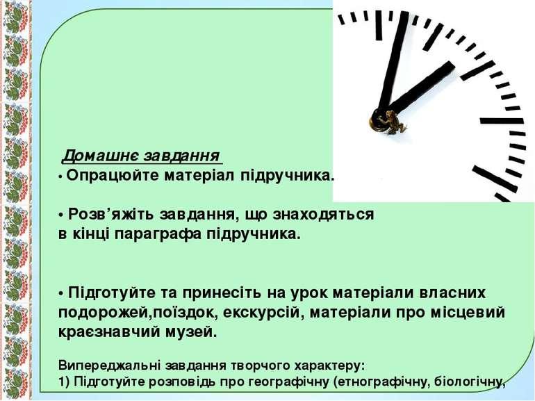 Домашнє завдання • Опрацюйте матеріал підручника. • Розв'яжіть завдання, що з...