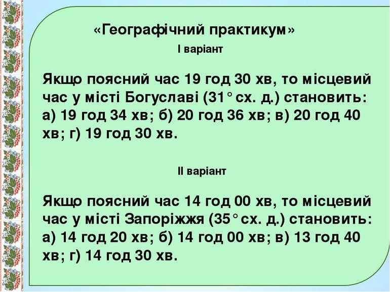 «Географічний практикум» І варіант Якщо поясний час 19 год 30 хв, то місцевий...