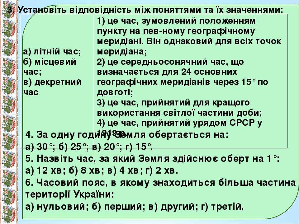 3. Установіть відповідність між поняттями та їх значеннями: 4. За одну годину...