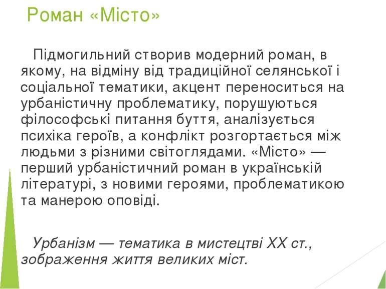 Роман «Місто» Підмогильний створив модерний роман, в якому, на відміну від тр...