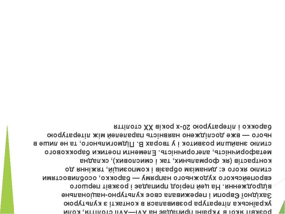 В. Пiдмогильний вважається одним iз зачинателiв молодої української прози, то...