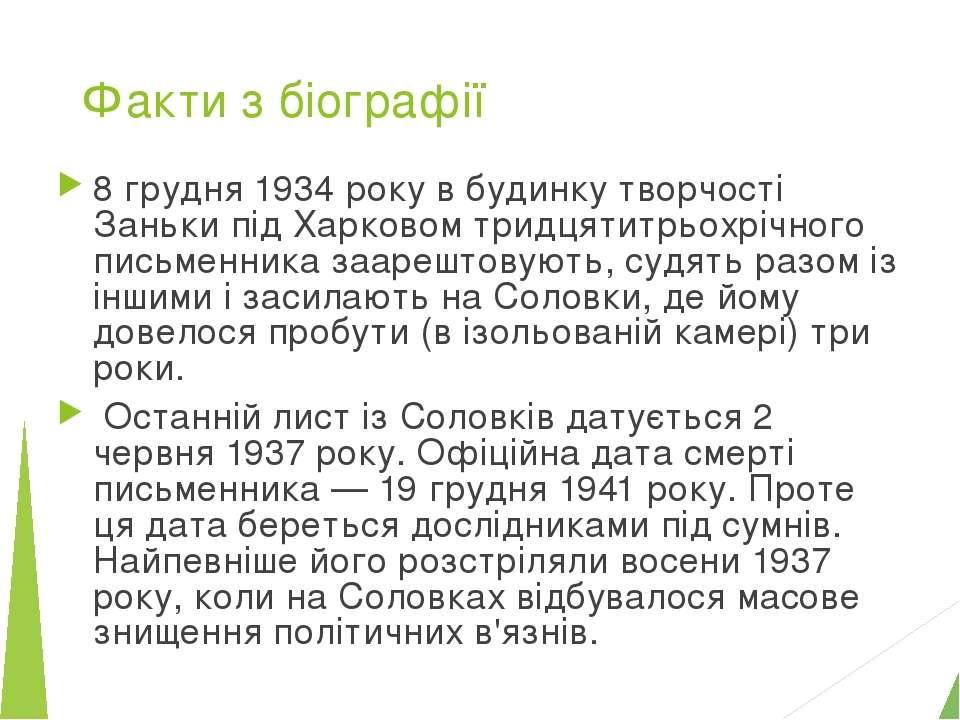 Факти з біографії 8 грудня 1934 року в будинку творчості Заньки під Харковом ...