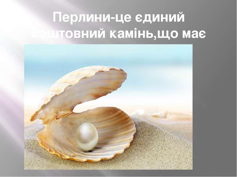 Перлини-це єдиний коштовний камінь,що має тваринне походження
