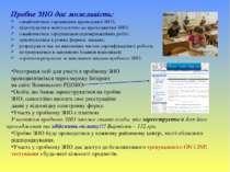 Пробне ЗНО дає можливість: ознайомитися з правилами проведення ЗНО; підготува...