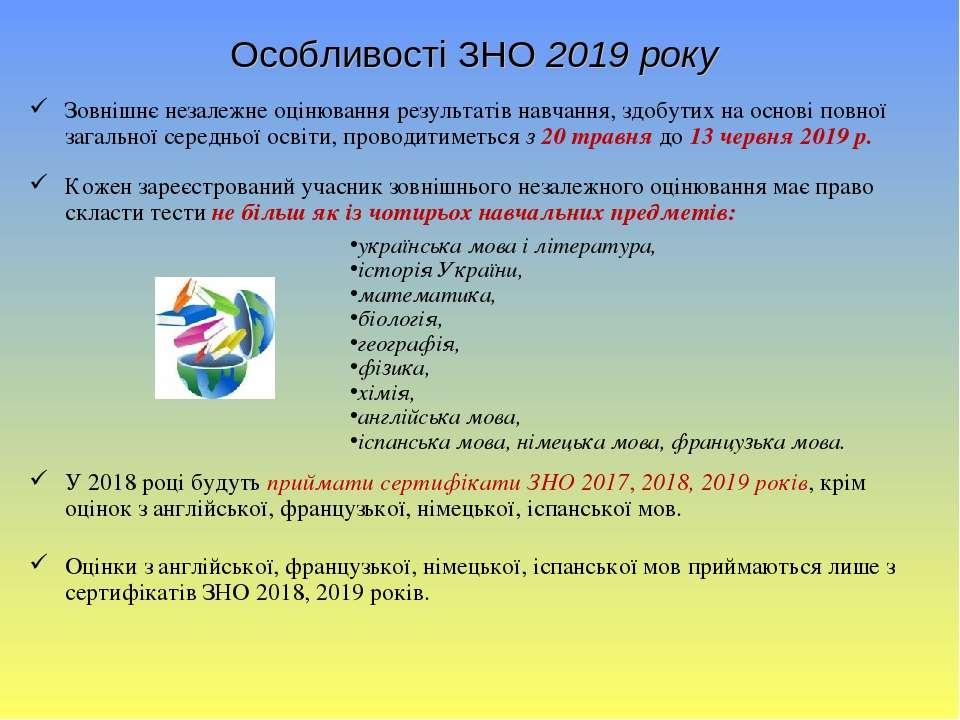 Особливості ЗНО 2019 року Зовнішнє незалежне оцінювання результатів навчання,...