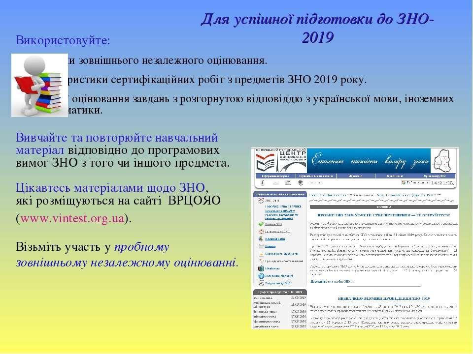 Для успішної підготовки до ЗНО-2019 Використовуйте: Програми зовнішнього неза...