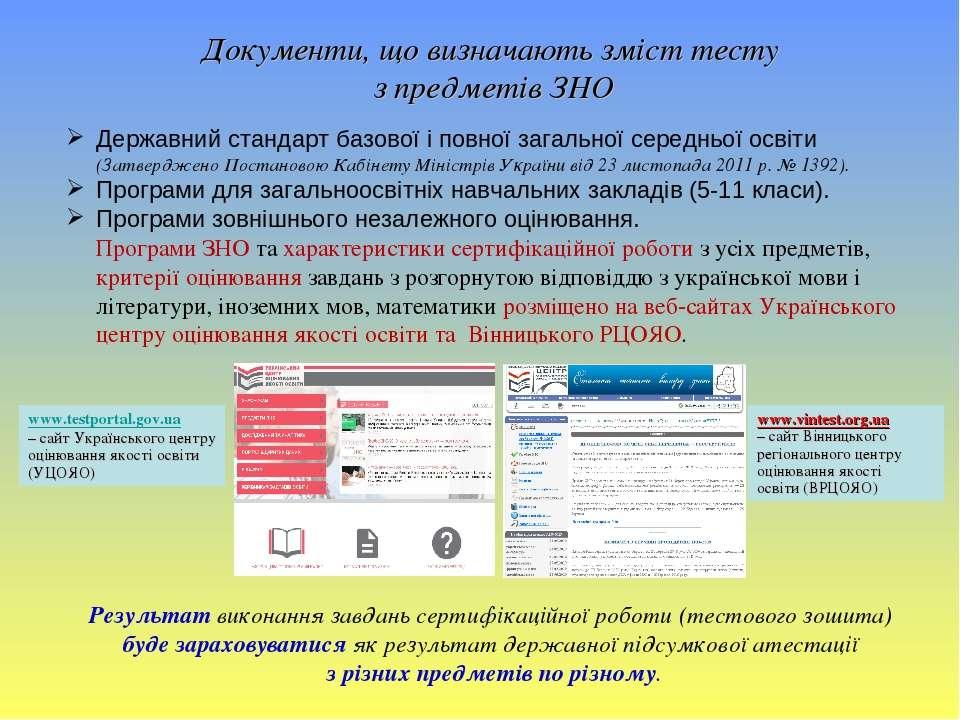 Документи, що визначають зміст тесту з предметів ЗНО Державний стандарт базов...