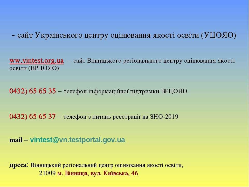 www.testportal.gov.ua - сайт Українського центру оцінювання якості освіти (УЦ...